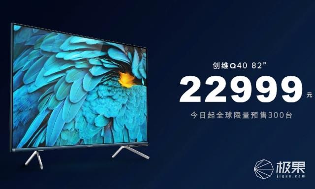 """创维发布全面屏电视:吸睛""""点翠蓝工艺?#20445;?#38899;画大幅升级"""