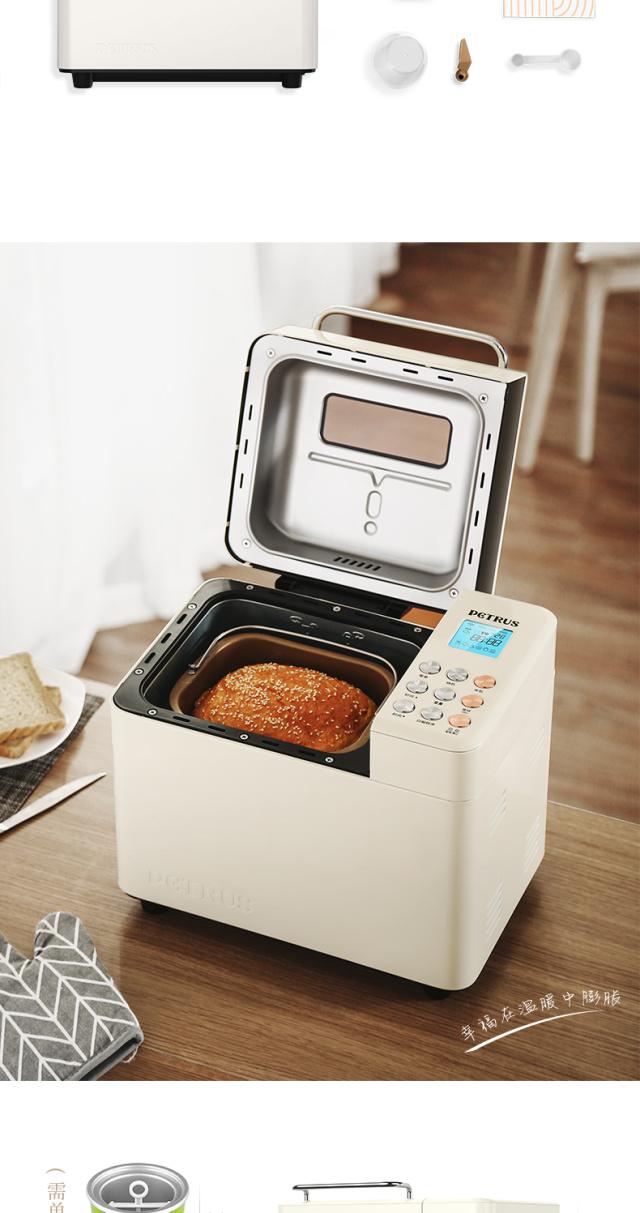 PETRUS柏翠云食谱双烘烤面包机