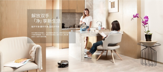 ilife智意W400洗地机器人