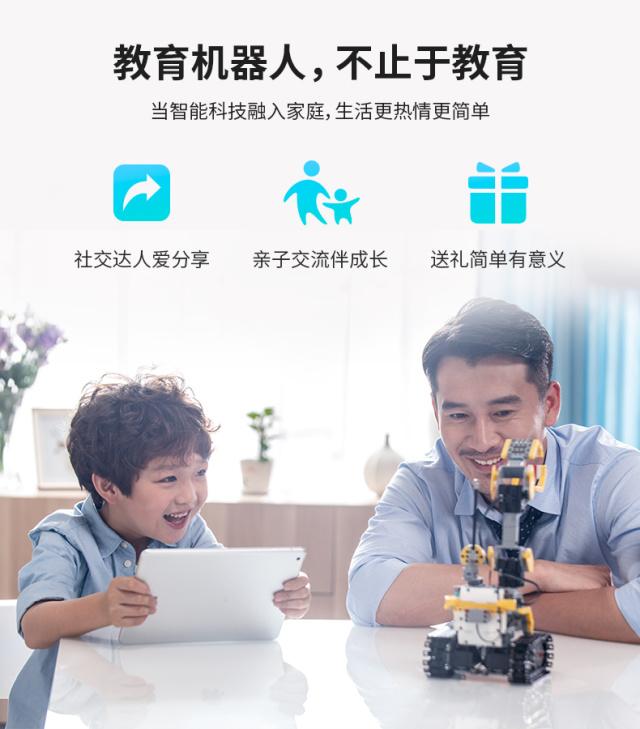 优必选变形工程车拼搭智能机器人