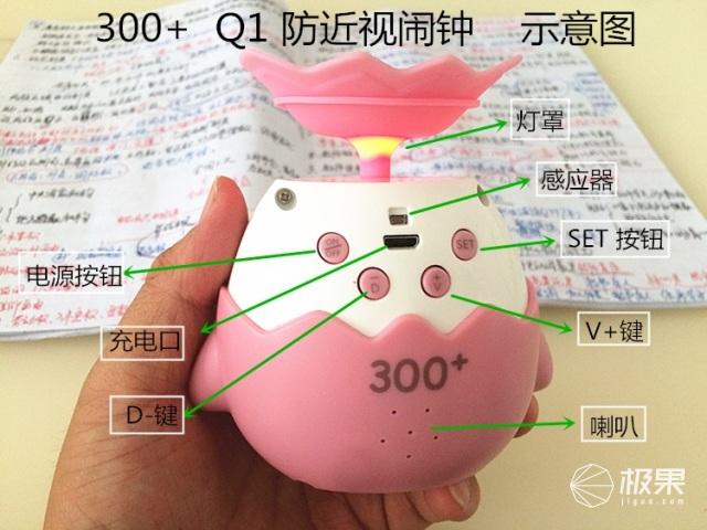 什么样的金点子,养活一个钟表厂?300+Q2智能闹钟测评