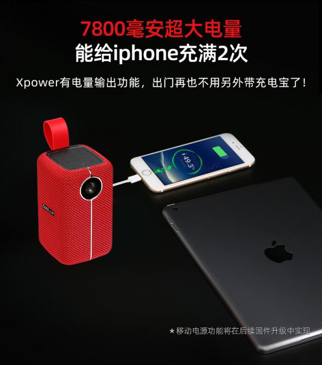 酷樂視Xpower手機投影儀