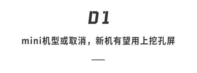 iPhone14爆料!苹果祖传「刘海」终于没了,性能提升大爆棚...
