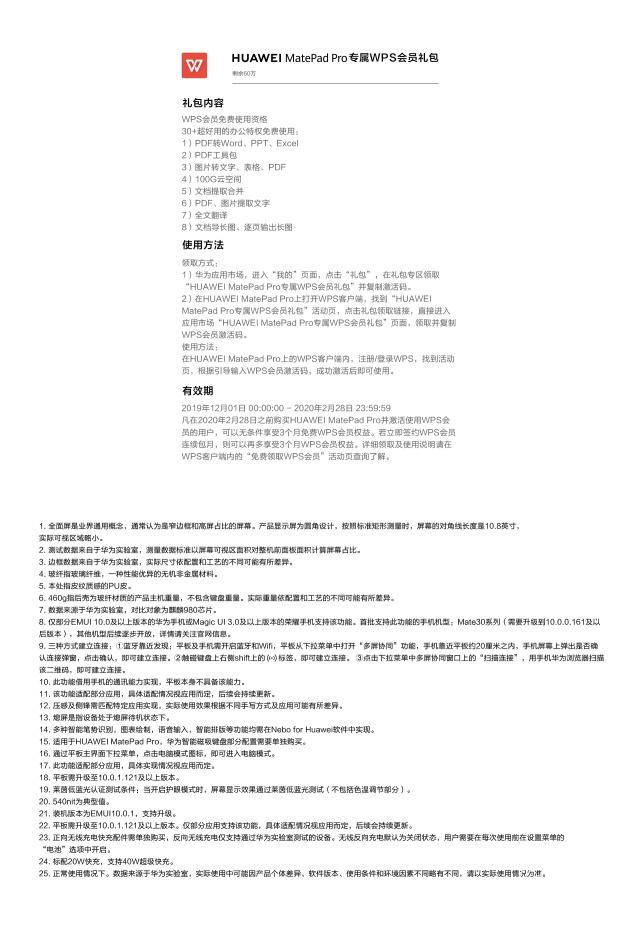 华为(HUAWEI)MatePadPro