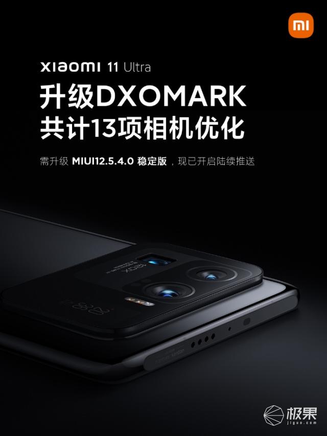 小米11Ultra重大升级!DXO固件正式下放,一共13项相机优化!