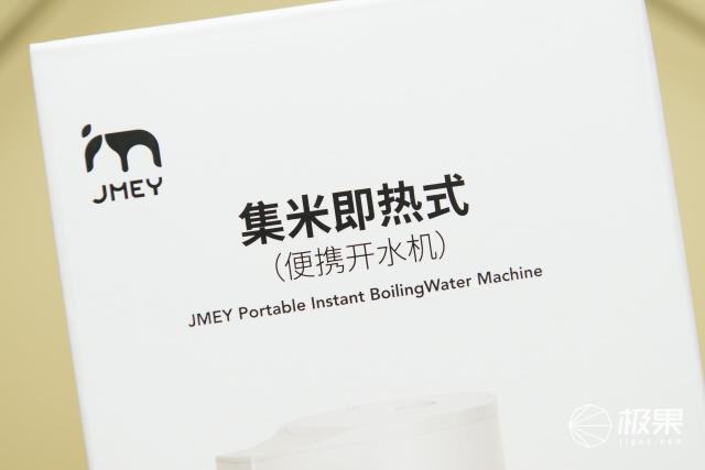 jmey集米即熱便攜飲水機
