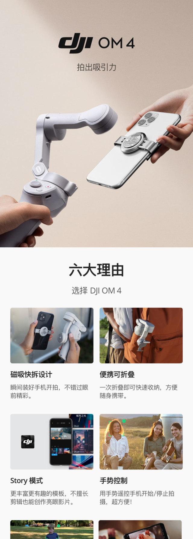 大疆(DJI)手机云台DJIOM4