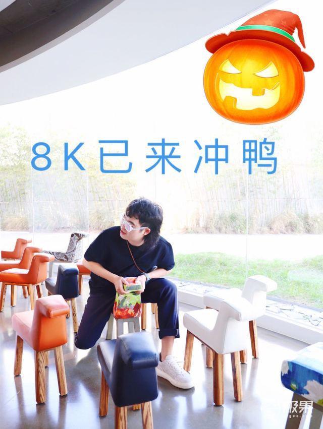 创维Q71系列体验趴 上海站 | 创维Q71系列电视,全程真·8K体验,科技让生活如约而至(图6)