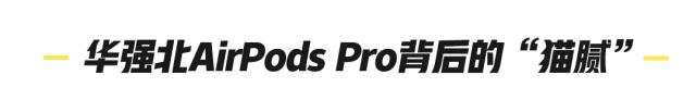 华强北不灵了?肢解500块最强山寨AirPodsPro:虚假降噪背后是骗术翻车现场