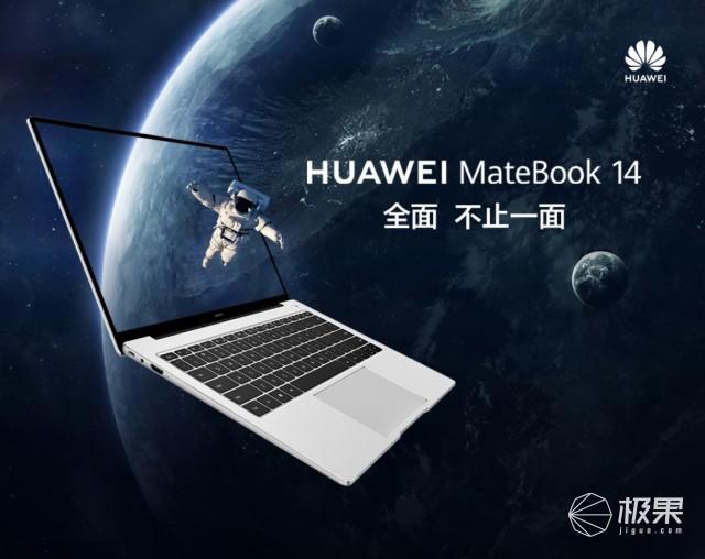 HUAWEIMateBook14发布:满血性能+吸睛全面屏,职场办公新神器?