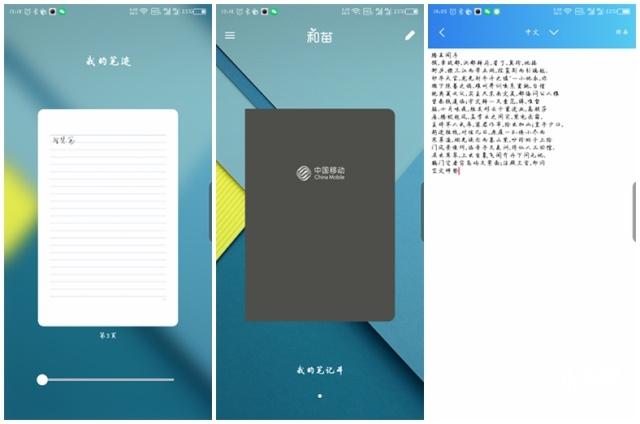 来围观啦,手写文字转电子版神器,中国移动智慧学习笔OE-01