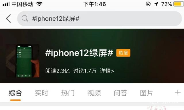 """苹果承认iPhone""""绿屏""""为系统问题,网友:屏幕混用是本因,一招教识别"""