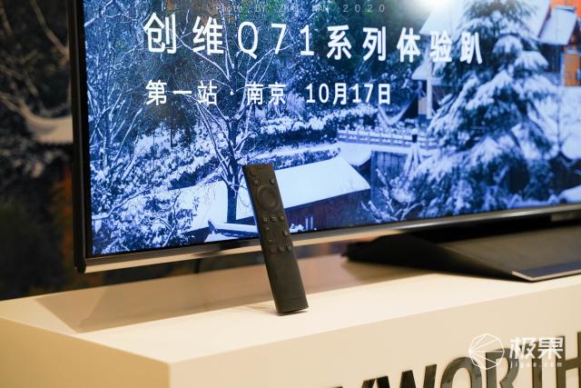创维Q71系列体验趴 南京站 | 创维Q71南京体验趴:除了8K之外,电视我们更需要关注哪些(图5)