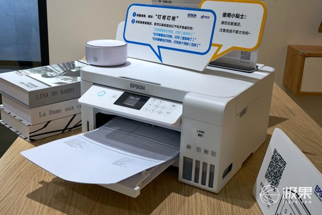 家居环境竟能这么搞?打印机动嘴就行?爱普生这波操作玩得够6!