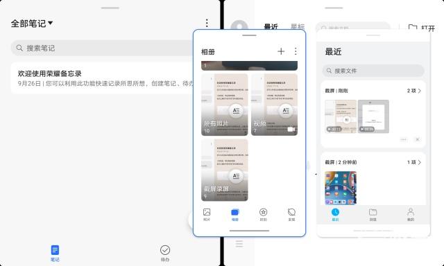 """荣耀平板V7来了!2K高刷屏幕+""""双""""多屏协同,1999元起"""