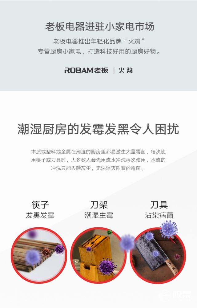 老板(Robam)智能火鸡消毒刀架