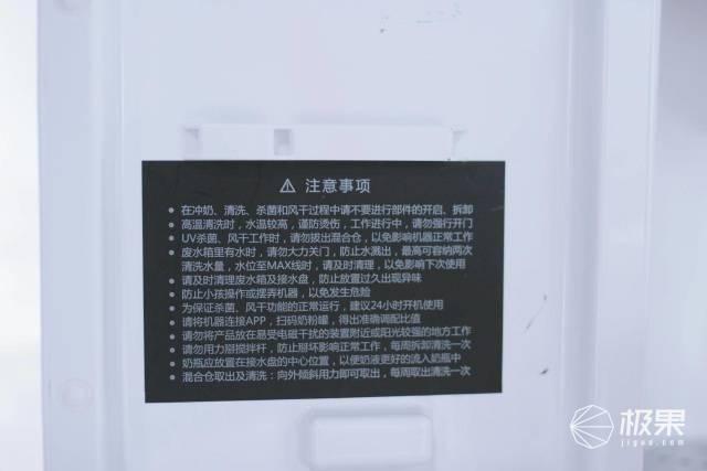 牛村智慧云冲奶机