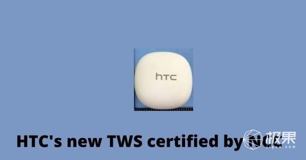 HTC不死!真无线蓝牙耳机产品曝光,造型很另类